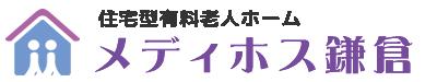 住宅型有料老人ホームメディホス鎌倉